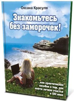 книга знакомьтесь без заморочек